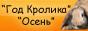 http://www.karlik-krolik.ru/godkrolika/BannerMarafonGodKrolika_88.jpg