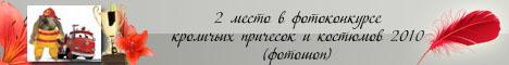 http://www.karlik-krolik.ru/new_vistavki/fotokon_4_2010/2fn.jpg